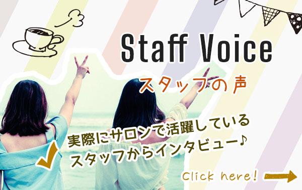スタッフの声